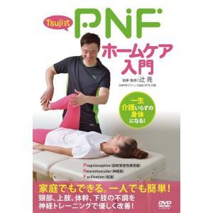【クーポンあり】Tsuji式 PNFホームケア入門  DVD 【メール便可】|my-earth