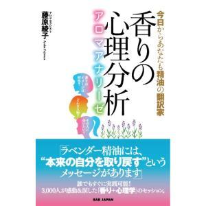 (書籍)香りの心理分析 アロマアナリーゼ〜 今日からあなたも精油の翻訳家〜 【メール便可】|my-earth