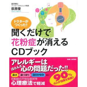 (書籍+CD付)聞くだけで花粉症が消えるCDブック 【メール便可】|my-earth