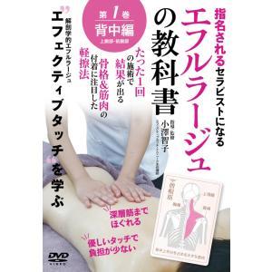 【クーポンあり】DVD エフルラージュの教科書 <第1巻> 背中/上腕・前腕編 【メール便可】|my-earth
