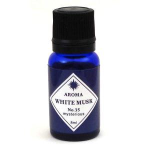 アロマエッセンス ホワイトムスク 8ml エッセンシャルオイル配合 <神秘的な香り>|my-earth