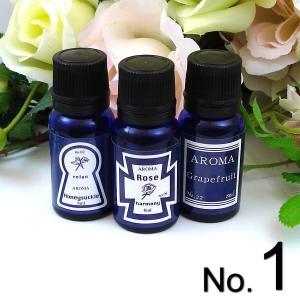 アロマオイル(アロマエッセンス) 3個セット No.1 お好きな香りを3本選んでセットでお届け|my-earth