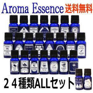 【クーポンあり】アロマエッセンス 24種類ALLセット 毎日香りを楽しむ(アロマオイル/エッセンシャルオイル配合) |my-earth