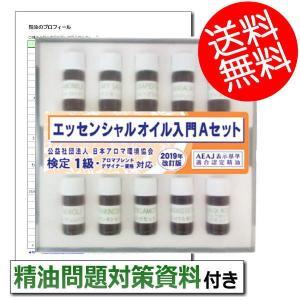 【クーポンあり】アロマテラピー検定(アロマ検定) 1級対応精油Aセット 10種類<精油問題対策資料付き>|my-earth