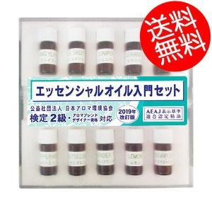 アロマテラピー検定(アロマ検定) 2級対応精油セット 10種類|my-earth