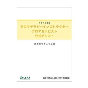 AEAJ アロマテラピーインストラクター・アロマセラピスト公式テキスト <共通カリキュラム編> 公益社団法人 日本アロマ環境協会|my-earth