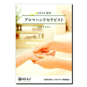 アロマテラピー アロマハンドセラピスト AEAJ公式テキスト【メール便可】 my-earth