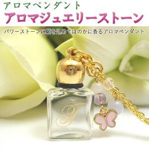 【クーポンあり】アロマジュエリーストーン(アロマペンダント)6種類のデザインから選べる芳香ジュエリー |my-earth