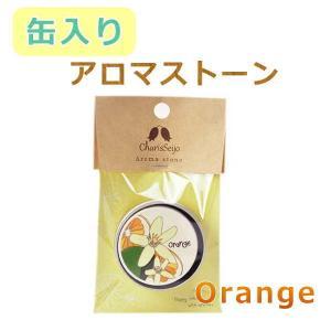 アロマストーン(アロマテラピー) オレンジ 缶入りで携帯に便利♪ 陶器の芳香器|my-earth