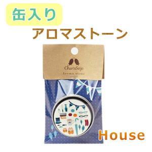 アロマストーン(アロマテラピー) ハウス 缶入りで携帯に便利♪ 陶器の芳香器 my-earth