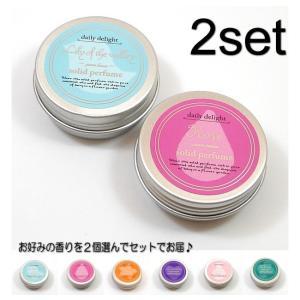 練り香水 選べる2個セット(ソリッドパフューム デイリーディライト 練り香水)|my-earth