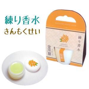 練り香水 選べる3個セット 上品な和の香り(香彩堂)|my-earth|06