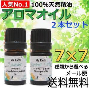 アロマオイル5ml 2本セットNo.1 100%天然精油 エッセンシャルオイル 7×7種類から選べる|my-earth