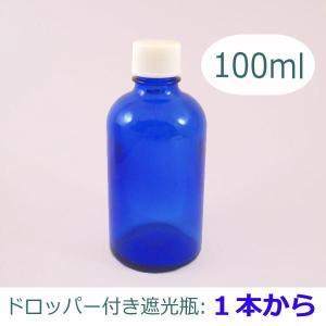 遮光瓶(青色ガラス瓶)ドロッパー付 100ml 〈1本から〉 手作り化粧水などの容器に|my-earth