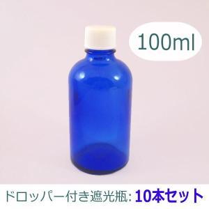 遮光瓶(青色ガラス瓶)ドロッパー付 100ml 〈10本セット〉まとめ買いがお得 手作りアロマ化粧水用に!|my-earth