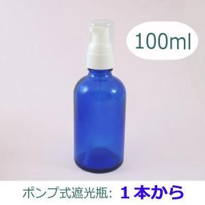 遮光瓶(青色ガラス)ポンプ式 100ml 〈1本から〉手作りアロマ乳液&マッサージオイルなどの容器に|my-earth