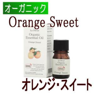 オーガニックエッセンシャルオイル オレンジ・スイート(3mL) AEAJ表示基準適合認定精油|my-earth