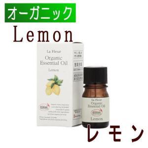 オーガニックエッセンシャルオイル レモン(3mL) AEAJ表示基準適合認定精油|my-earth