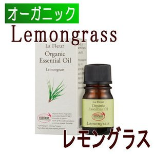 オーガニックエッセンシャルオイル レモングラス(3mL) AEAJ表示基準適合認定精油|my-earth