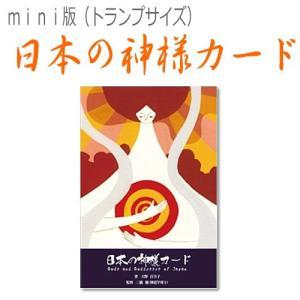 オラクルカード 日本の神様カード ミニ オラクルカード【メール便可】|my-earth