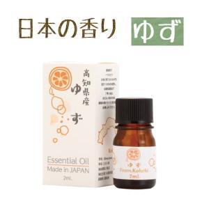 日本の香り 高知県産ゆず 2ml(和精油、アロマオイル、エッセンシャルオイル)  my-earth