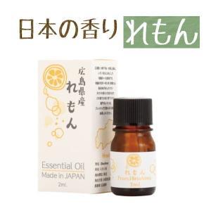 日本の香り 瀬戸内れもん 2ml(和精油、アロマオイル、エッセンシャルオイル)  my-earth