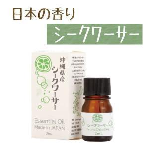 日本の香り 沖縄県産シークヮーサー 2ml(和精油、アロマオイル、エッセンシャルオイル)  my-earth