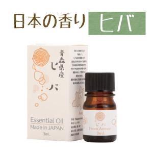 日本の香り 青森県産ひば 3ml(和精油、アロマオイル、エッセンシャルオイル) |my-earth