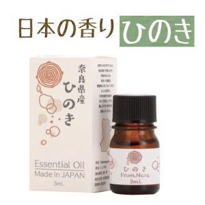 日本の香り 吉野ひのき 3ml(和精油、アロマオイル、エッセンシャルオイル) |my-earth