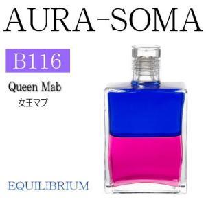 【クーポンあり】オーラソーマ・イクイリブリアム 女王マブ B116 50ml my-earth