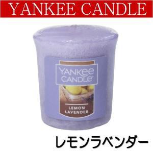 ヤンキーキャンドル レモンラベンダー 全米No.1のアロマキャンドル 深みのある甘いラベンダー|my-earth