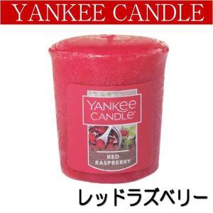 ヤンキーキャンドル レッドラズベリー 全米No.1のアロマキャンドル 真っ赤に熟したラズベリーの香り my-earth