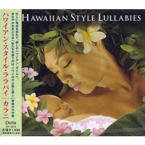 ハワイアン・スタイル・ララバイCD 南国のスローテンポにおもわずグッスリ♪【メール便可】|my-earth