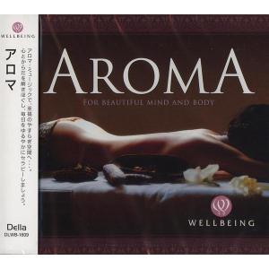 AROMA-アロマCD 至福の安らぎを演出するピュアな音楽♪<自然音入り>【メール便可】|my-earth