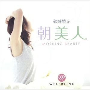 朝美人CD - Morning Beauty - 素敵な一日を始める<自然音入り>【メール便可】|my-earth