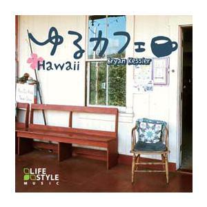ゆるカフェ ハワイCD まるで南の島にいるような心地よいギターの音色【メール便可】|my-earth