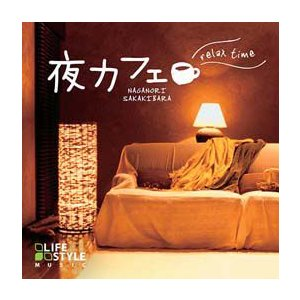 夜カフェ リラックス・タイムCD 一日の終わりに聞きたいギターの音色【メール便可】|my-earth