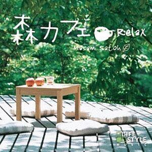 森カフェ リラックスCD アコーステックギターと自然音のコラボレーション♪【メール便可】|my-earth
