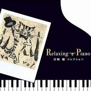 リラクシング・ピアノCD 宮崎駿コレクション(風の谷のナウシカ、となりのトトロほか)【メール便可】|my-earth
