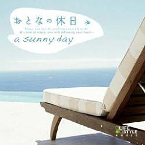 おとなの休日 a sunny day CD/榊原長紀 波の音と音楽の融合♪【メール便可】|my-earth
