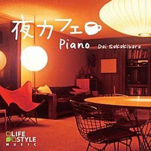 夜カフェ ピアノCD 一日の終わりに聞きたいピアノの音色【メール便可】|my-earth