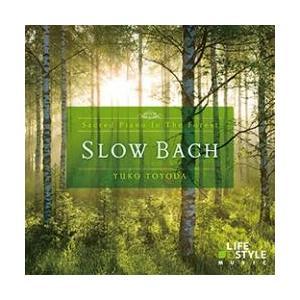 スロー・バッハ こころで聴く15のピアノ・セラピー【メール便可】|my-earth