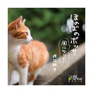 ほのぼのボッサ 風になりたい /渡辺幹男【メール便可】|my-earth