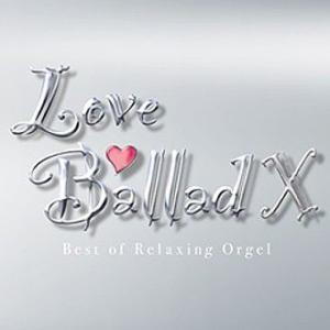 ラブ・バラード10 α波オルゴール・ベスト 2枚組CD LOVE LOVE LOVE他【メール便可】|my-earth