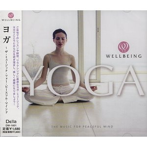 YOGA CD ミュージック・フォー・ピースフル・マインド インド独特のリズム♪【メール便可】|my-earth
