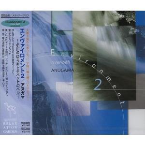 エンヴァイロメント2 CD 流れ続ける小川の水音とチベットのベル<自然音入り>【メール便可】|my-earth