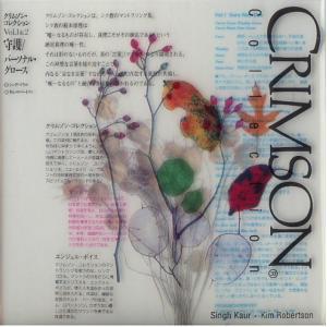 クリムゾン・コレクションCD Vol.1&2 守護/パーソナルグロース 祈りの唱【メール便可】|my-earth