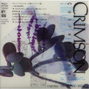 クリムゾン・コレクションCD Vol.6&7 祈り/祝福 異次元へと響き渡る祈り【メール便可】|my-earth