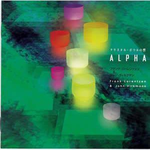 ALPHA クリスタル・ボウルの響きアルファCD 水晶の癒しエネルギーを放つ!【メール便可】|my-earth