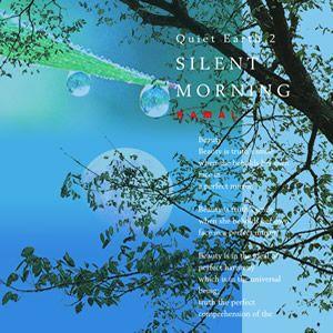Sillent Morning サイレント・モーニングCD 眠れない夜に♪心を落ち着かせてくれる音楽【メール便可】|my-earth